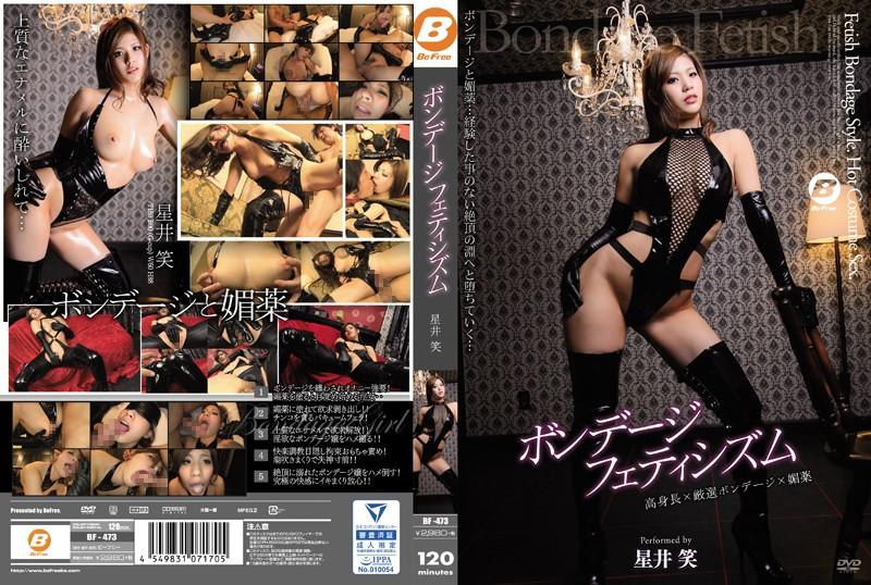 BF-473 jav watch Bondage Fetishism Emi Hoshii