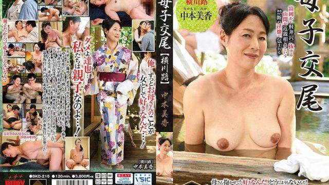 BKD-210 jav sex Mother And Child Fucking [Yokogawa] Mika Nakamoto