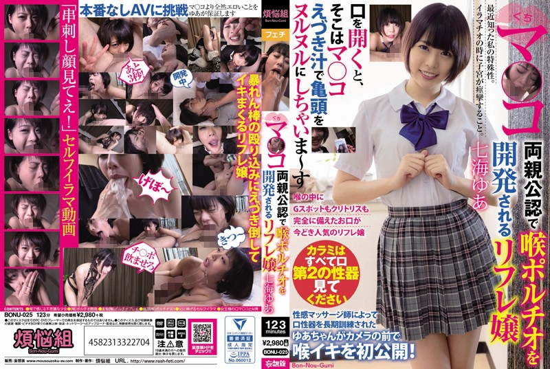 BONU-025 free jav porn Oral Fuck Parents Let Daughter Develop Throat G-Spot Yua Nanami