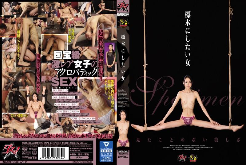 DASD-360 japan porn Model Woman