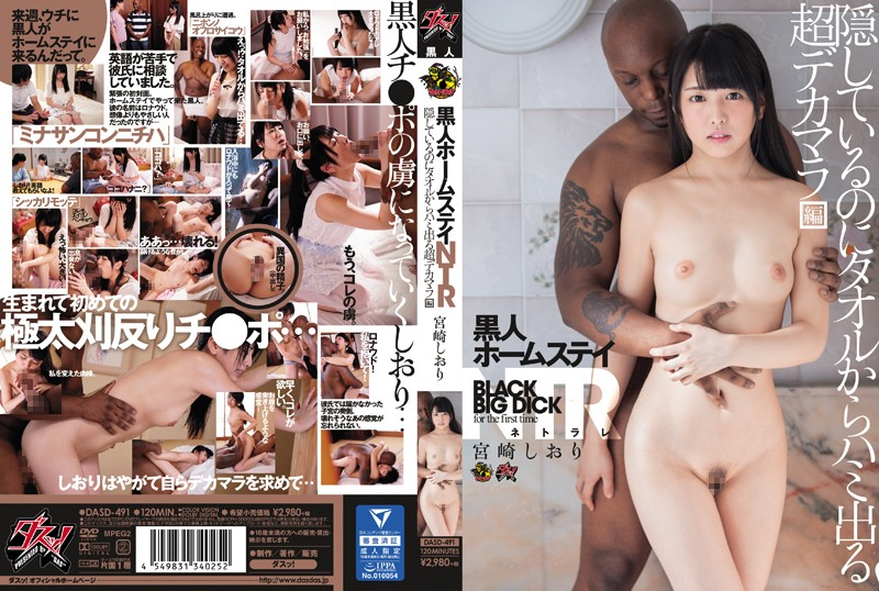 DASD-491 free porn online Shiori Miyazaki Cuckolded By A Black Man Staying With Us. His Dick Is So Big, The Towel Isn't Big Enough To Hide It.