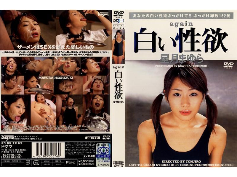 DDT-111 jav porn again Pure Sexual Desire Mayura Hoshitsuki