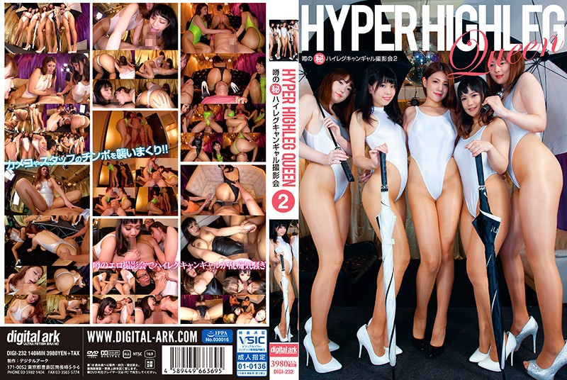DIGI-232 JavHD HYPER HIGH CUT QUEEN The Hotly Rumored Secret High Cut Campaign Girl Photo Session 2