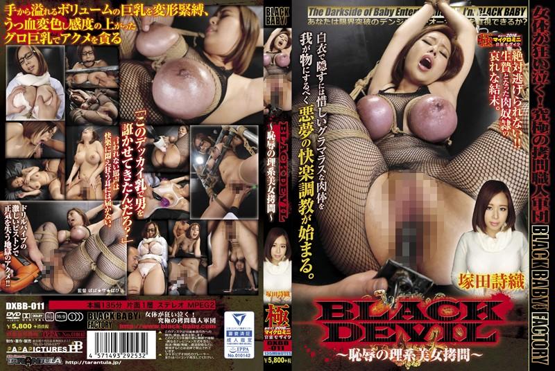 DXBB-011 free jav porn BLACK DEVIL ~ The Shame And Torture Of A Literary Woman ~ Shiori Tsukada