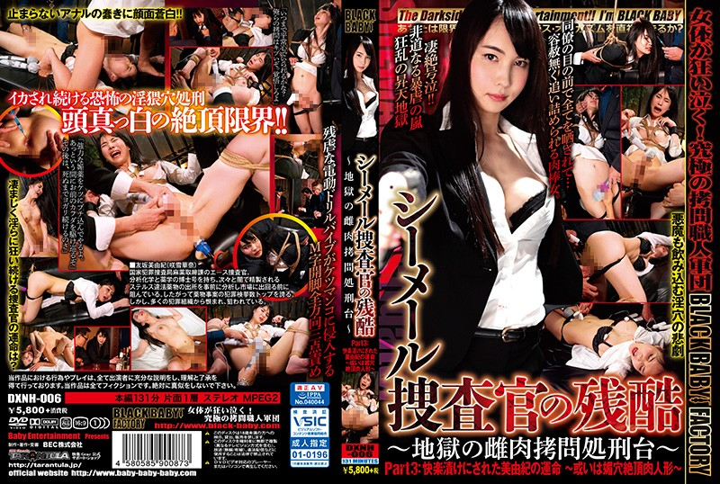 DXNH-006 xx porn The Abuse Of A Shemale Investigator ~The Hellish Torture Of Her Female Body~ Part 3: The Fate Of