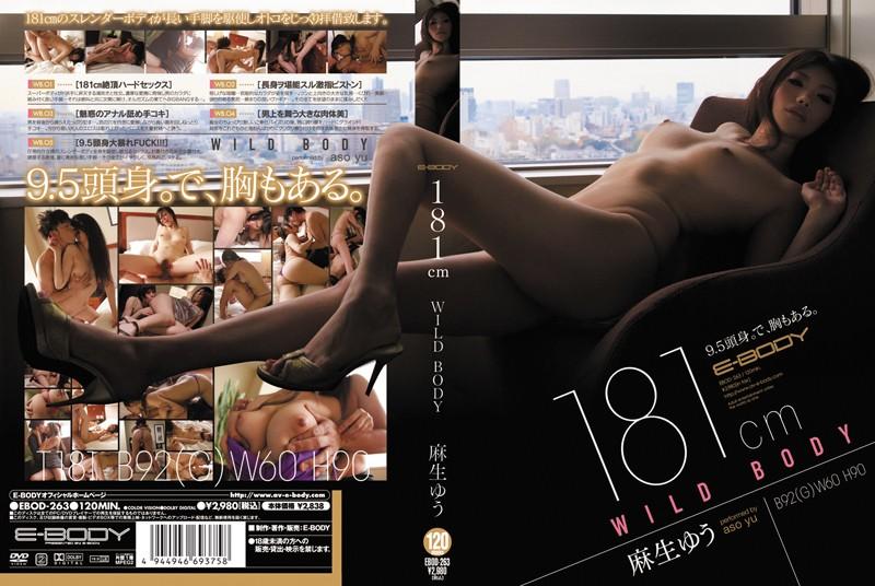 EBOD-263 japan porn 181cm WILD BODY Yu Aso
