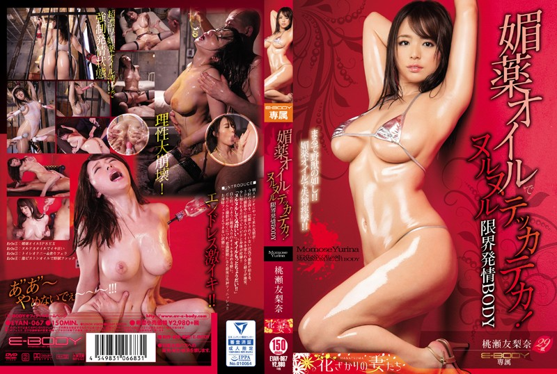 EYAN-067 best jav Shuddering From An Aphrodisiac Oil! The Hottest Slicked Up Body You'll Ever See – Yurina Momose
