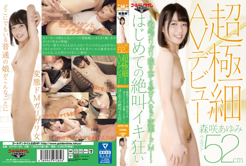 GDTM-180 jav porn Ayumi Morisaki A Girl With An Ultra Tiny Waist(52cm)! Her AV Debut This Sensual And Skinny Girl Will Accept