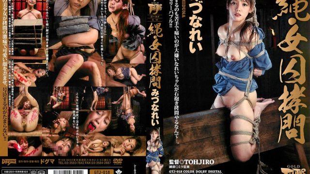 GTJ-018 jav idol Rope – Torture of a Female Prisoner