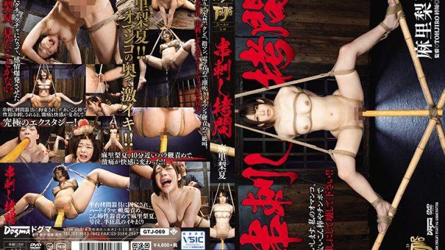 GTJ-069 jav sex Shish Torture Rina Mari