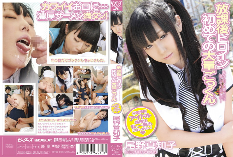 ZEX-077 popjav The After School Heroine First Time Swallowing Lots of Cum Machiko Ono
