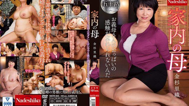 NATR-603 javhd.com Wife's Mom Saori Kanesugi