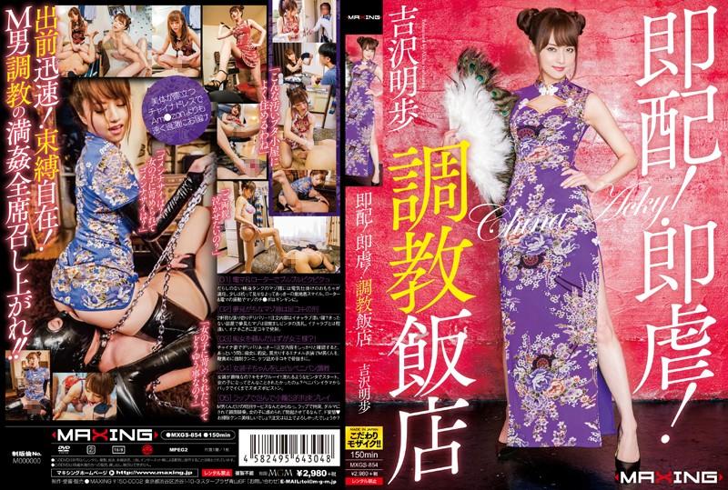MXGS-854 JavGuru Quick Delivery! Quick Abuse! The Chinese Restaurant Of Discipline Akiho Yoshizawa