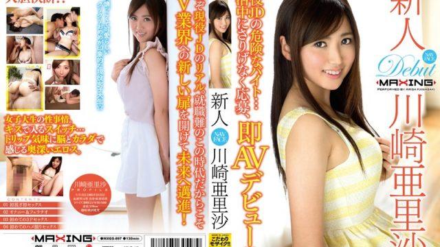 MXGS-897 jav for me Arisa Kawasaki Fresh Face: Arisa Kawasaki ~Real Life Juvenile Delinquent Goes Job Hunting… And Doesn't Mind A Bit