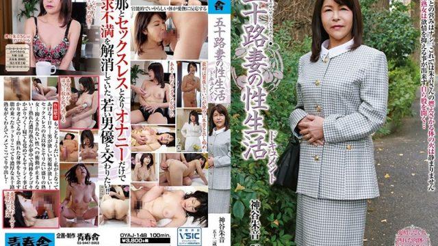 OYAJ-148 javporn A Documentary On The Lifestyle Of A Housewife In Her 50's. Akane Kamiya, 52.