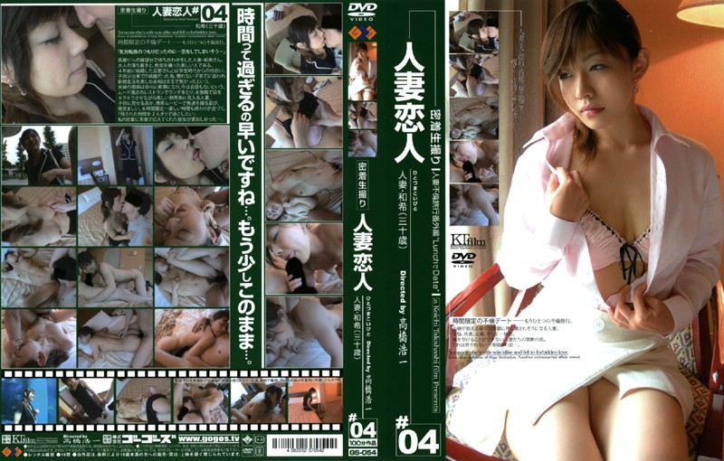 GS-054 stream jav Total coverage caught on tape. Married woman's lover #04 Married Woman Kazuki 30 Years Old