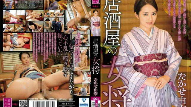 HZGD-015 jav hd Mature Bartender Mama Yuna Takase