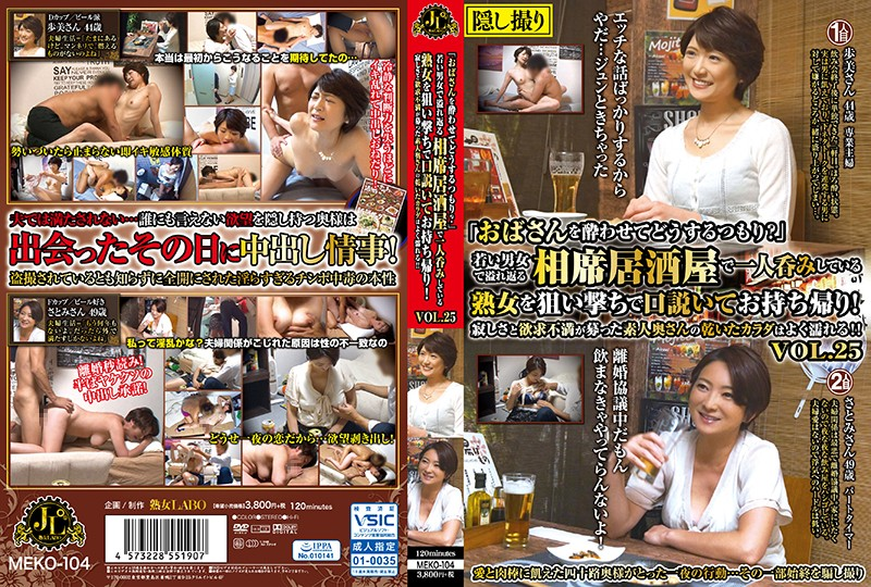"""MEKO-104 JavQD """"Why Are You Trying To Get An Old Lady Like Me Drunk?"""" This Izakaya Bar Was Filled With Young Men"""