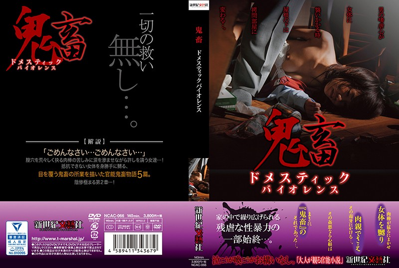 NCAC-066 japanese porn videos Rough Sex Domestic Violence