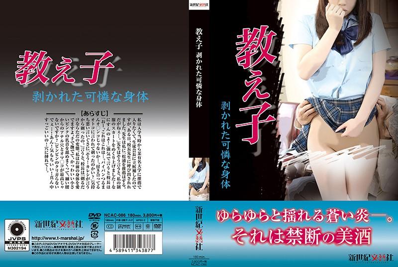 NCAC-086 watch jav My Student I Shredded Her Innocent Body