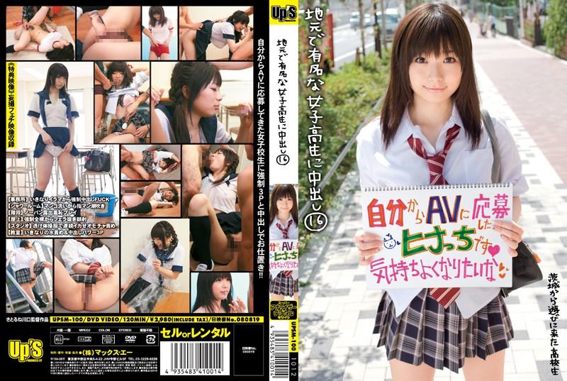 UPSM-100 hot jav Well known Neighborhood Schoolgirl Creampied 16