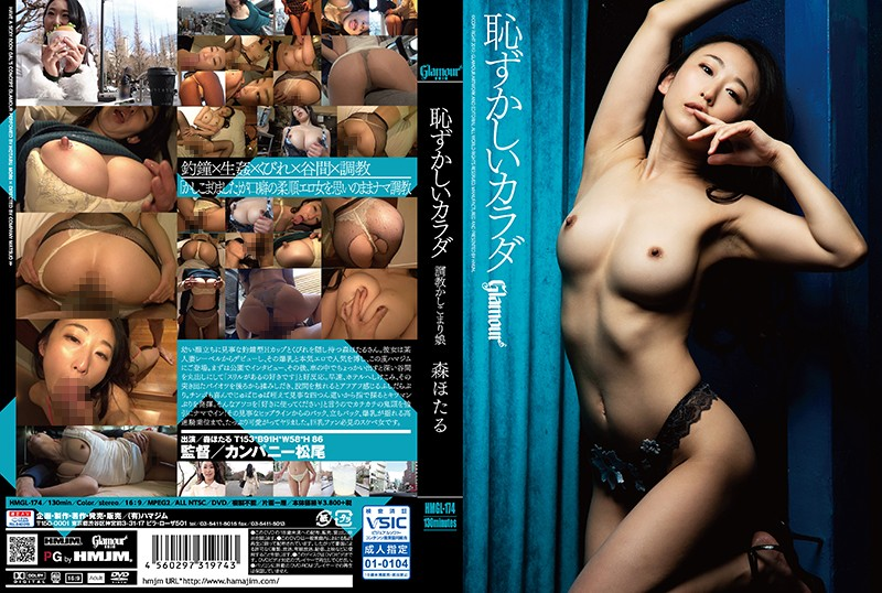 HMGL-174 jav streaming Shy Bodies This Girl Gives In To Breaking In Training Hotaru Mori