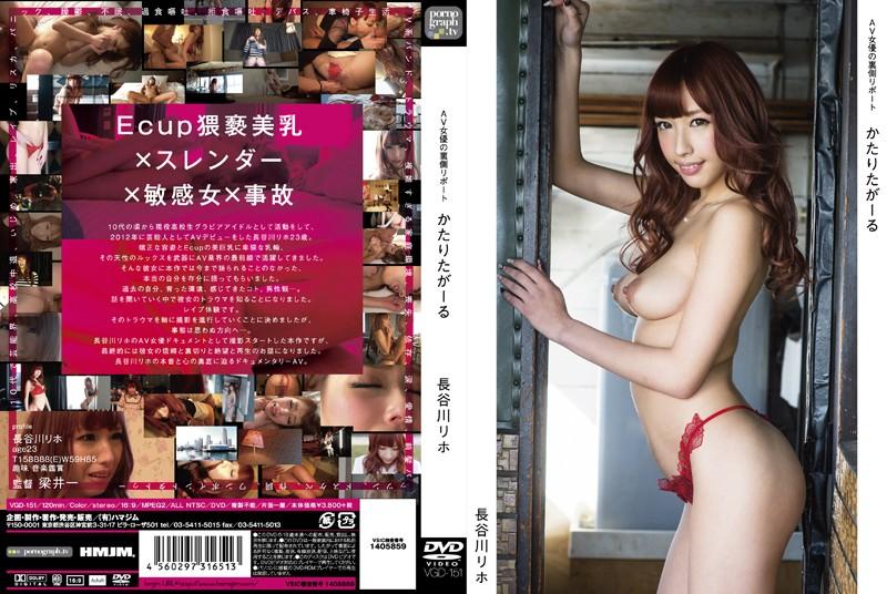 VGD-151 javgo Behind The Scenes Report Of A Porn Actress. The Talking Girl Riho Hasegawa