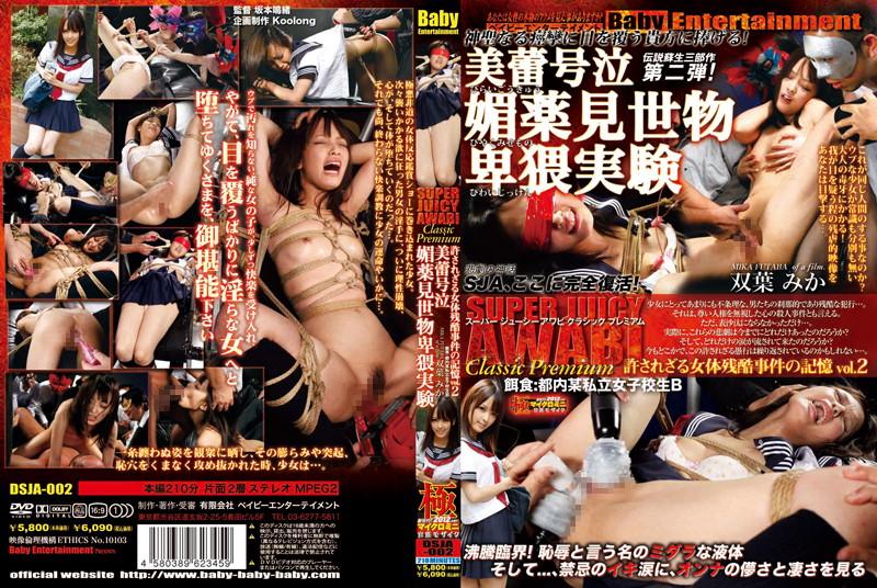 DSJA-002 jav hd streaming Mika Futaba SUPER JUICY AWABI Classic Premium – Unforgivably Cruel Attack On Woman's Body Vol 2 Beautiful