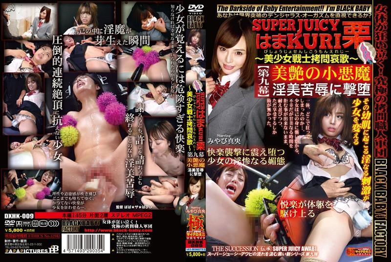 DXHK-009 jav porn hd SUPER JUICY KURI – Beautiful Female Soldier Gets Fucked – Part 9 Little Devil Gets It Mao Miyabi