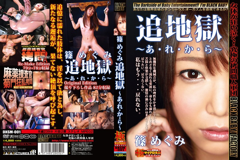 DXSM-001 watch jav Megumi Shino Hell – From. That. Time. –