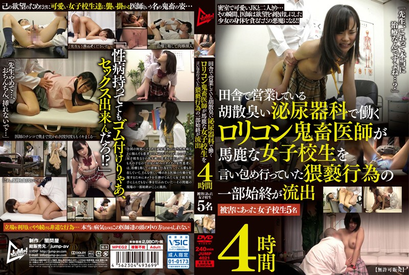 JUMP-4021 javxxx A Lolicon Loving Rough Sex Doctor Who Works At A Suspicious Urology Department In The Country Is