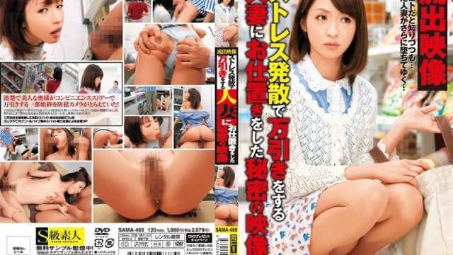 SAMA-469 jav stream Leaked Pictures Secret Videos Of A Married Woman Who Was Punished For Shoplifting In An Effort To
