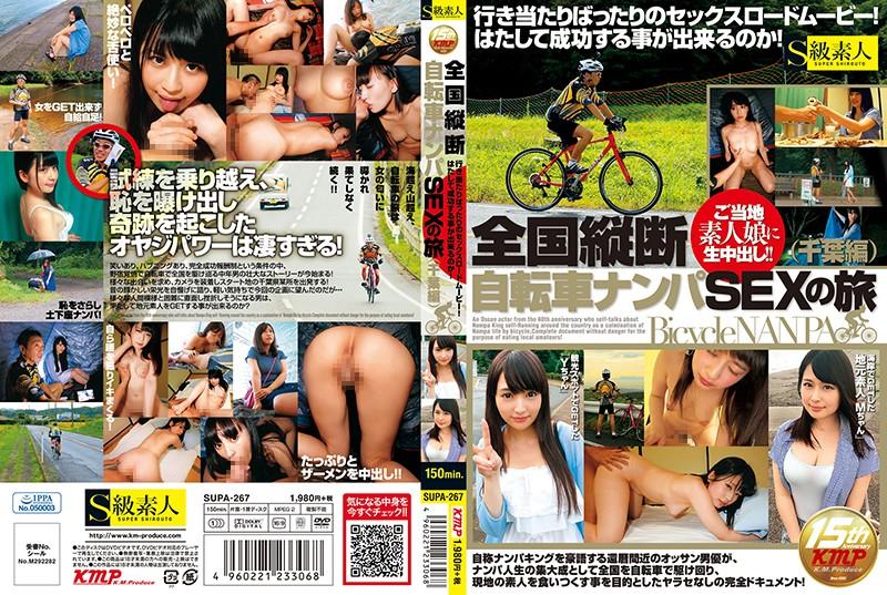 SUPA-267 porn jav We Went Nationwide A Picking Up Girls Sex Trip On Bike Chiba Edition