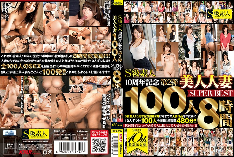 SUPA-297 jav.me Super Class Amateur Babes 10th Anniversary No.2 100 Beautiful Married Woman Babes Super Greatest