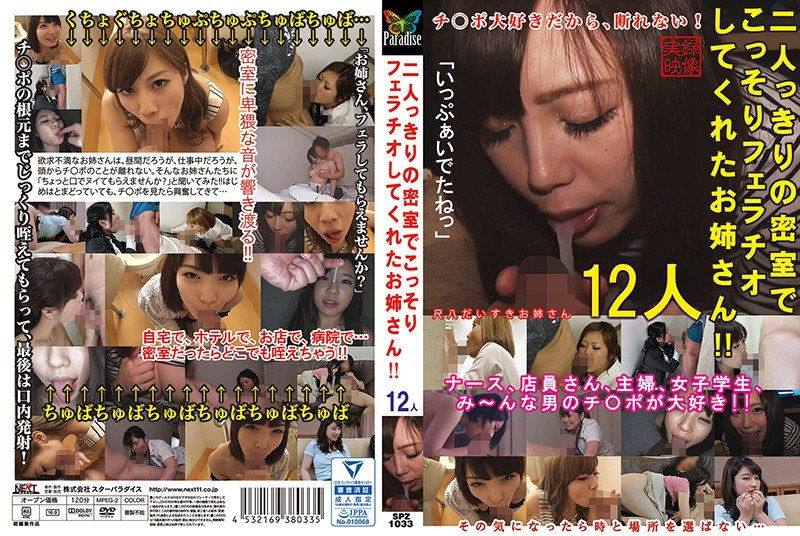 SPZ-1033 japan porn A Young Lady Secretly Gave Me A Blowjob While We Were Alone In A Locked Room!! 12 Women
