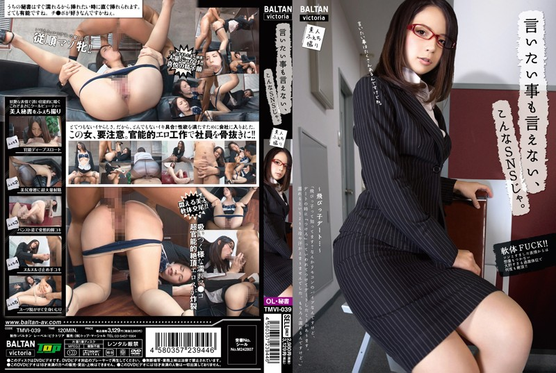 TMVI-039 jav download At an SNS Like This, You Can't Even Say What You Want to Say.