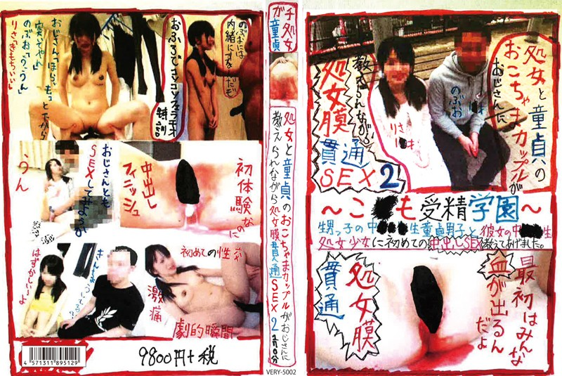VERY-5002 jav movie Barely Legal Virgin Couple Learns How To Fuck From A Dirty Old Man Who Pops Her Cherry 2