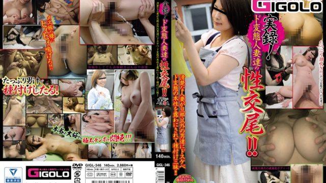 GIGL-346 japanese av True Stories! The Sex Lives Of Ultra Perverted Married Woman Babes!!