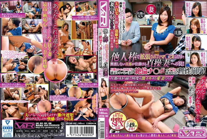 VRTM-183 jav me Naughty Husbands Who Can Only Get Off At The Sight Of Their Wife's Pussy Stretched Around Another