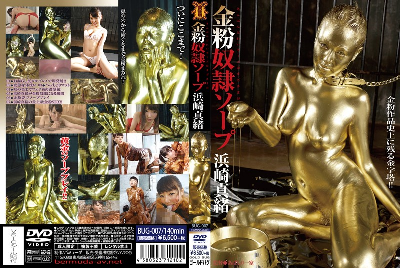 BUG-007 JavJack Gold Dust Slave Soapland Mao Hamasaki