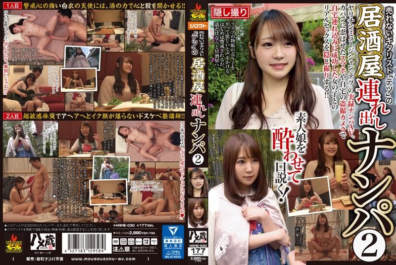 HAME-030 sex japan Tetsu, The Unsuccessful Guitarist Goes On A Picking Up Girls Rampage At The Izakaya Bar 2
