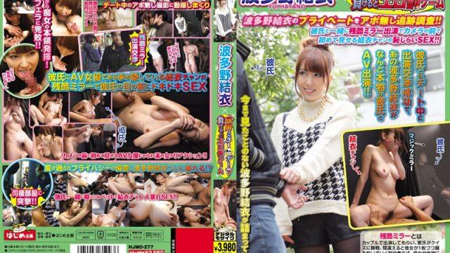 HJMO-277 free asian porn Yui Hatano x Punishment for Losing at a Cruel Mirror Game
