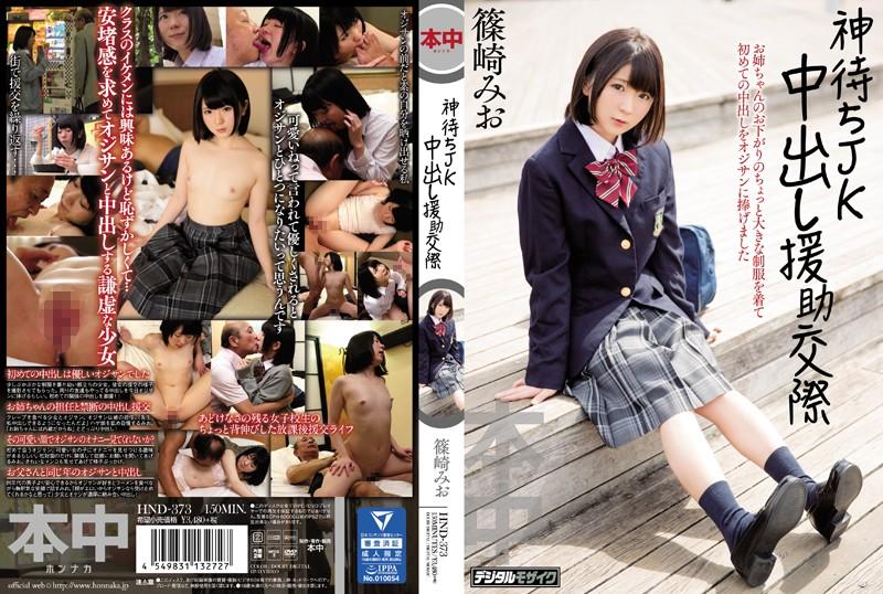 HND-373 asian sex A JK Waits For Heavenly Help Creampie Pay For Play Mio Shinozaki