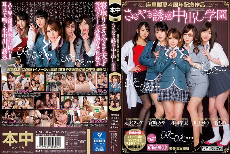 HNDS-057 jav porn Rina Mari 4 Year Anniversary Gift Whispering Temptation Creampie School