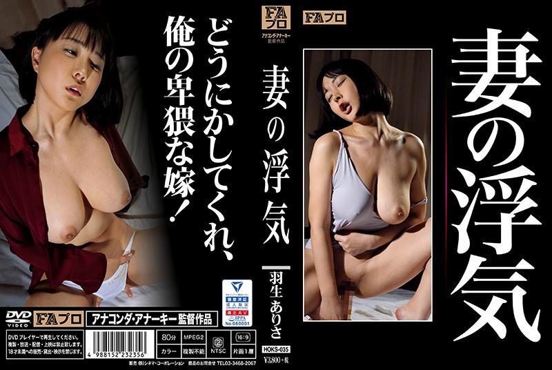 HOKS-035 japanese porn movie Wife's Infidelity Arisa Hanyu