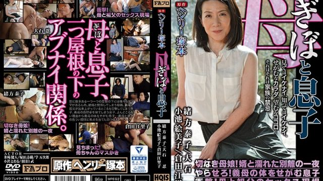 HQIS-065 japan hd porn A Henry Tsukamoto Production A Mother (Stepmother) And Son
