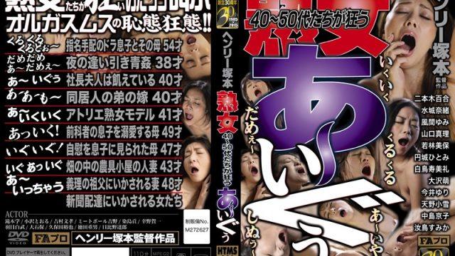 HTMS-082 jav finder Henry Tsukamoto MILFs 40 and 50 Something Sluts Go Wild!