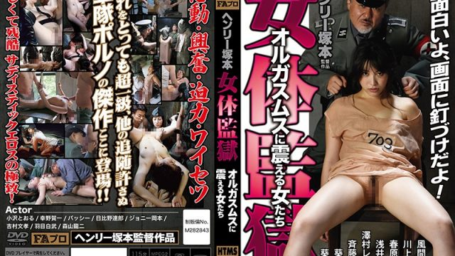 HTMS-098 popjav A Henry Tsukamoto Production Female Body Hell Women Trembling From The Fear Of Orgasms