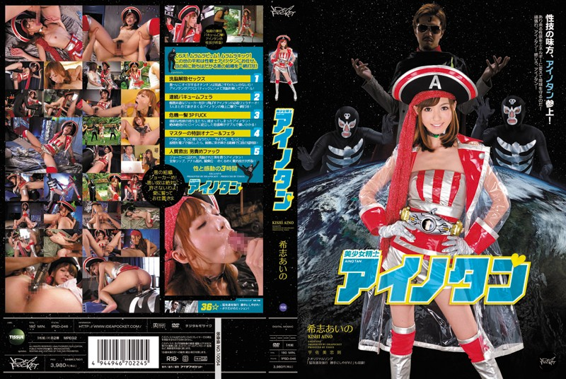 IPSD-046 jav 1080 Beautiful Cum Warrior Aino Aino Kishi