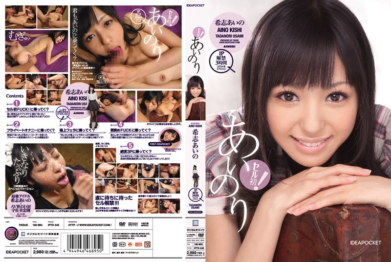 IPTD-545 japanese porn hd First Sell! Aino Kishi Riding Together